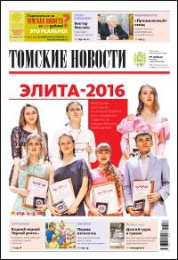 Томские новости 842-26
