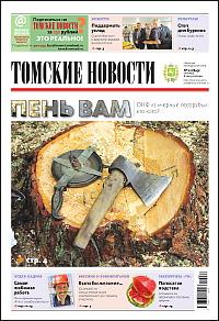 Томские новости 843-27