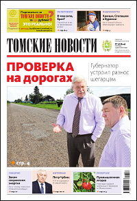 Томские новости 844-28