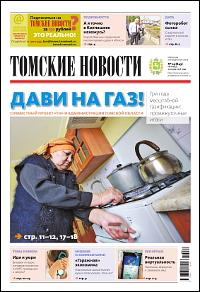Томские новости 845-29