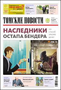 Томские новости №846-30