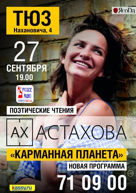 Астахова ТОМСК А4