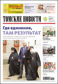 Томские новости 849-33