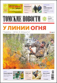 Томские новости 850-34