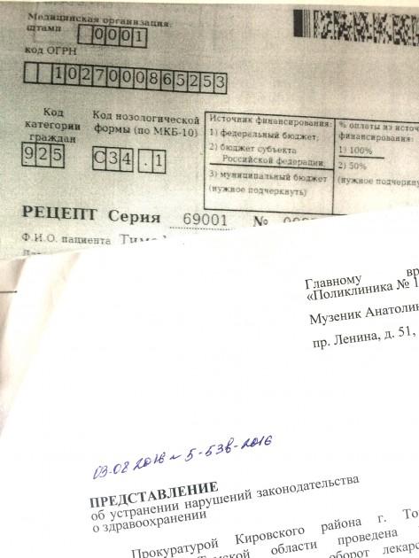 kirovskiy_recept(1)