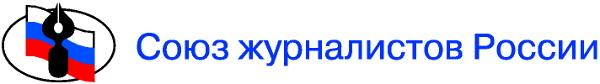 лого союза журналистов