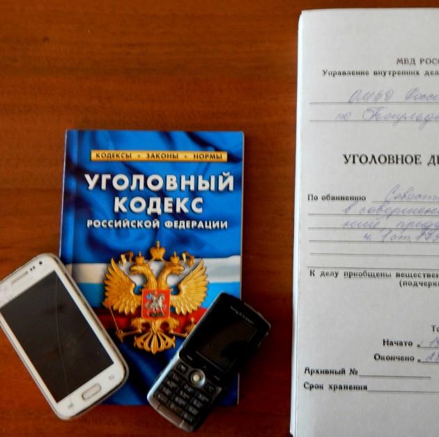 teguldet_krazha_telefonov
