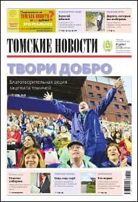 Томские новости 851-35