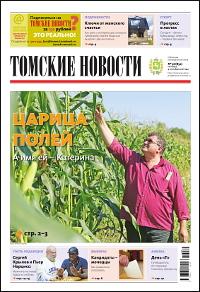 Томские новости 852-36