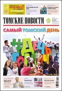 Томские новости №853-37