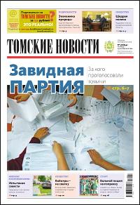 Томские новости №854-38