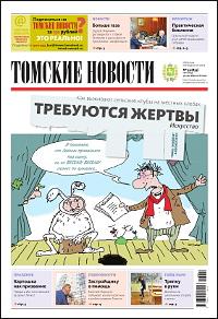 Томские новости 855-39