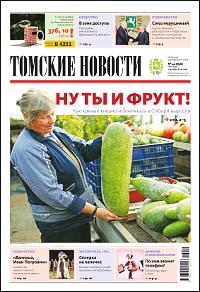 Томские новости 856-40