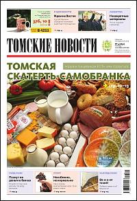 Томские новости 857-41