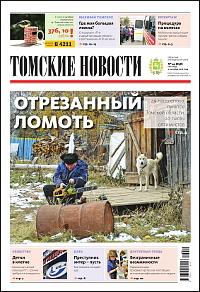 Томские новости 858-42