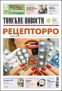 Томские новости 859-43