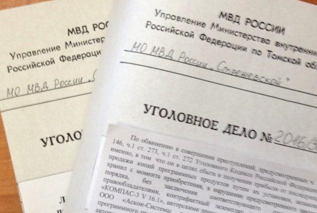 strezhevoy_ud_po_kompu
