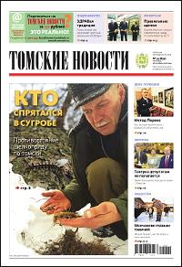 Томские новости 860-44