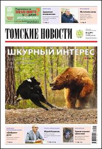 Томские новости 861-45
