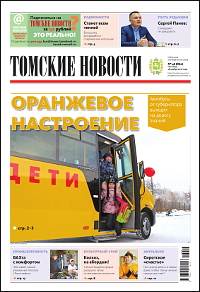 Томские новости 862-46