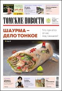 Томские новости №863-47