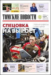 Томские новости №864-48