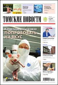 Томские новости 865-49