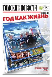 Томские новости 867-51
