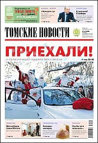 Томские новости №868-52
