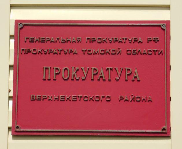 verhneket_vyveska_prokuratury-3