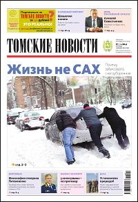 Томские новости №869-01