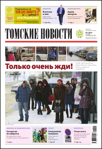 Томские новости 870-02
