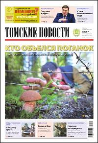 Томские новости 871-03