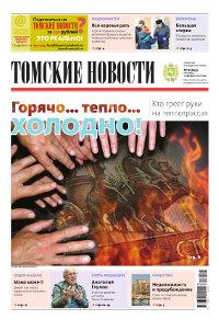 Томские новости №873-05