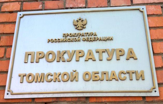 uon_vyveska_proukuratury_oblasti-94