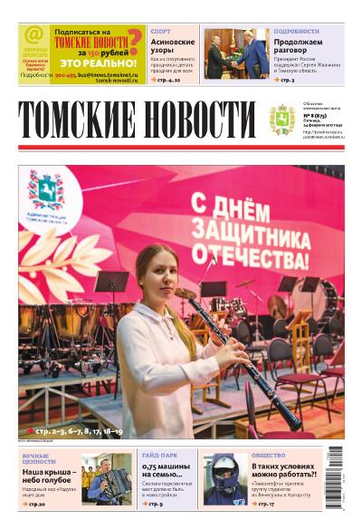 Томские новости 875-08