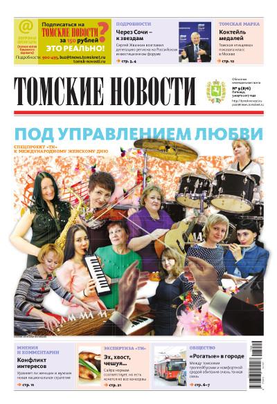 Томские новости 876-09