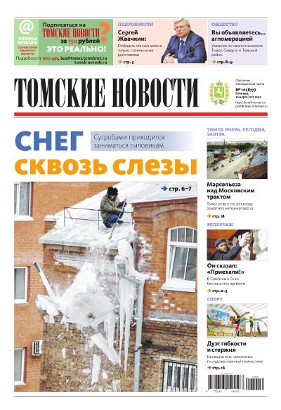 Томские новости 877-10