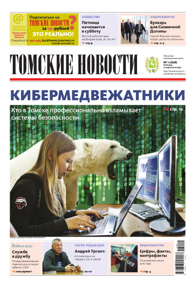 Томские новости 878-11