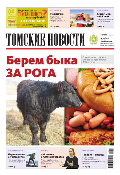 Томские новости 879-12