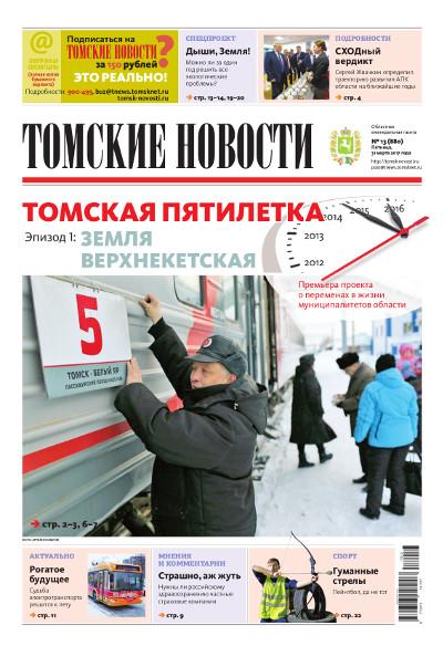 Томские новости 880-13