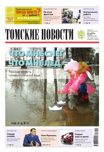 Томские новости 872-04