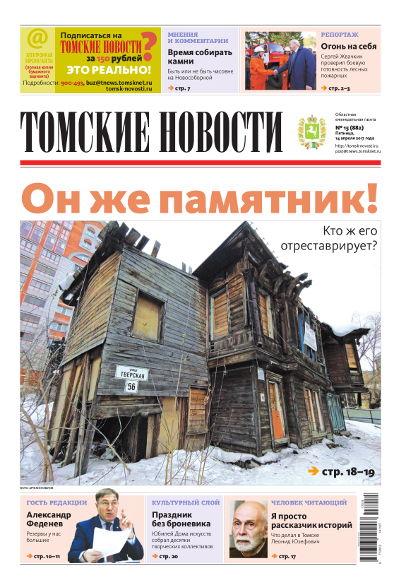 Томские новости №882-15