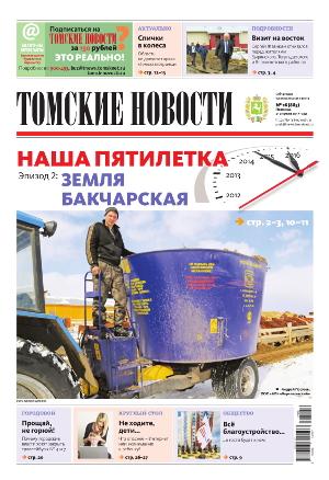 Томские новости №883-16