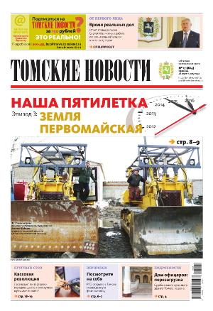 Томские новости №884-17