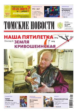 Томские новости №888-21