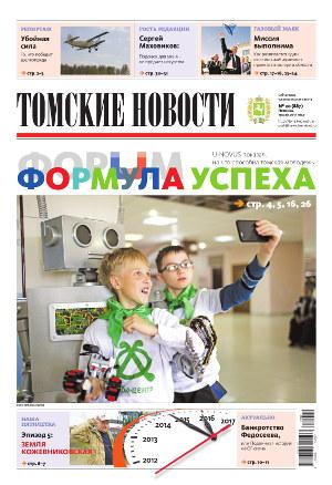 Томские новости №887-20