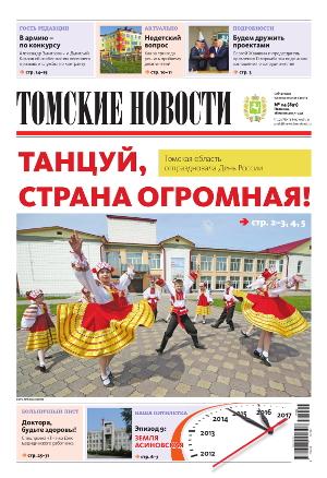 Томские новости №891-24