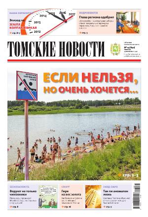 Томские новости №892-25