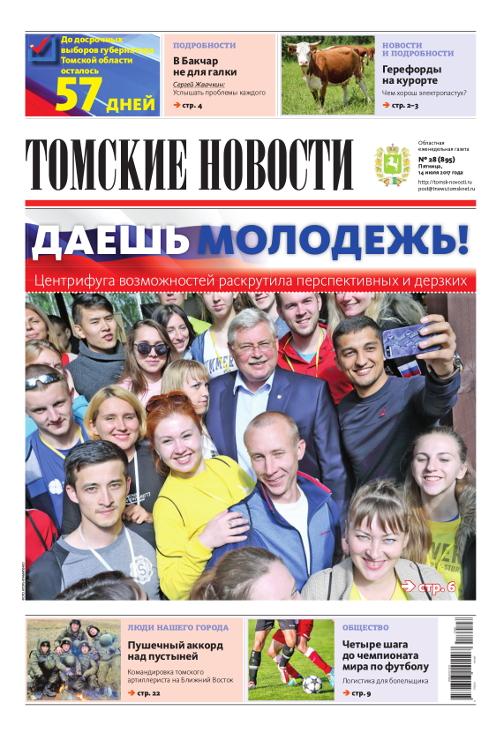 Томские новости №895-28